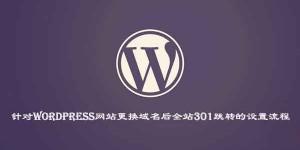 针对wordpress网站更换域名后全站301跳转的设置流程