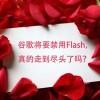 谷歌将要禁用Flash真的走到尽头了吗?