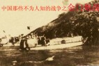 庆中国解放70周年:中国那些不为人知的战争之1958年金门炮战