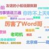 """YSL星辰、宝强离婚案、蓝瘦香菇""如何轮番引爆朋友圈?"