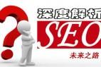 未来seo网站优化:移动页面决定桌面搜索排名