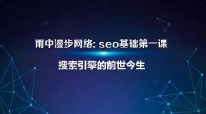 seo基础知识第一课-搜索与引擎的前世今生