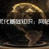 seo网站优化基础知识:网站类型分类