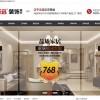 【完美测试】dedecms装修/设计类企业资讯整站程序模板