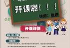 【教育行业】小学开课招生-创意设计案例