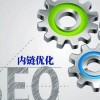 seo网站优化基础知识:网站内链布局与设计思维