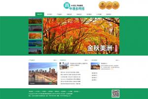 dede主题模板-(自适应手机版)响应式入境国内出境旅游行业类网站织梦模板