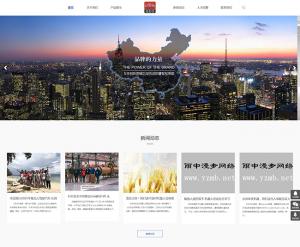 dede模板主题-(自适应手机版)响应式企业集团通用类网站织梦模板