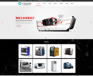 dede主题模板-(自适应手机版)响应式智能工业设备设计类企业织梦模板
