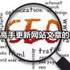 上海seo:网站更新的频率多少合适?行业文章更新是怎么样的?