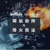 上海seo重点提示:百度烽火算法升级,持续打击网络劫持问题