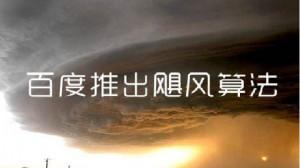 seo官方算法更新:百度飓风算法3.0算法官方解读