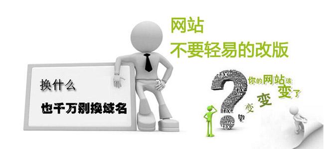 seo网站优化:网站改版换什么都别换域名