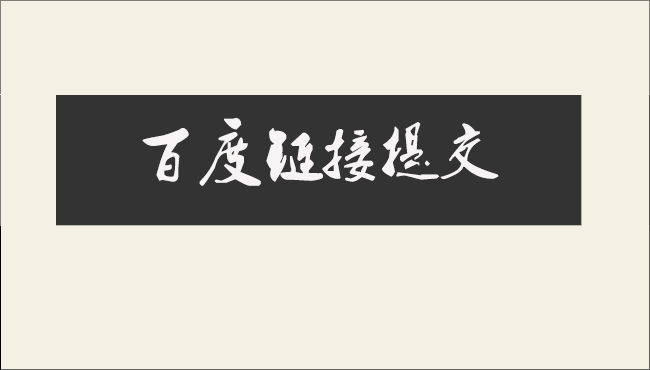 seo网站优化;链接提交您了解多少百度连接提交实战知识分享