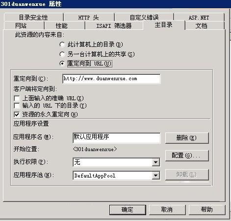 IIS服务器下做301永久重定向设置方法 第2张