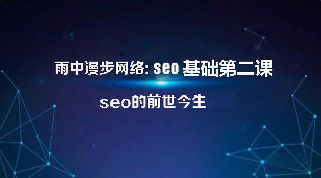 seo基础知识第二课:SEO的前世今生 第2张