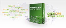 dedecms安装图文教程
