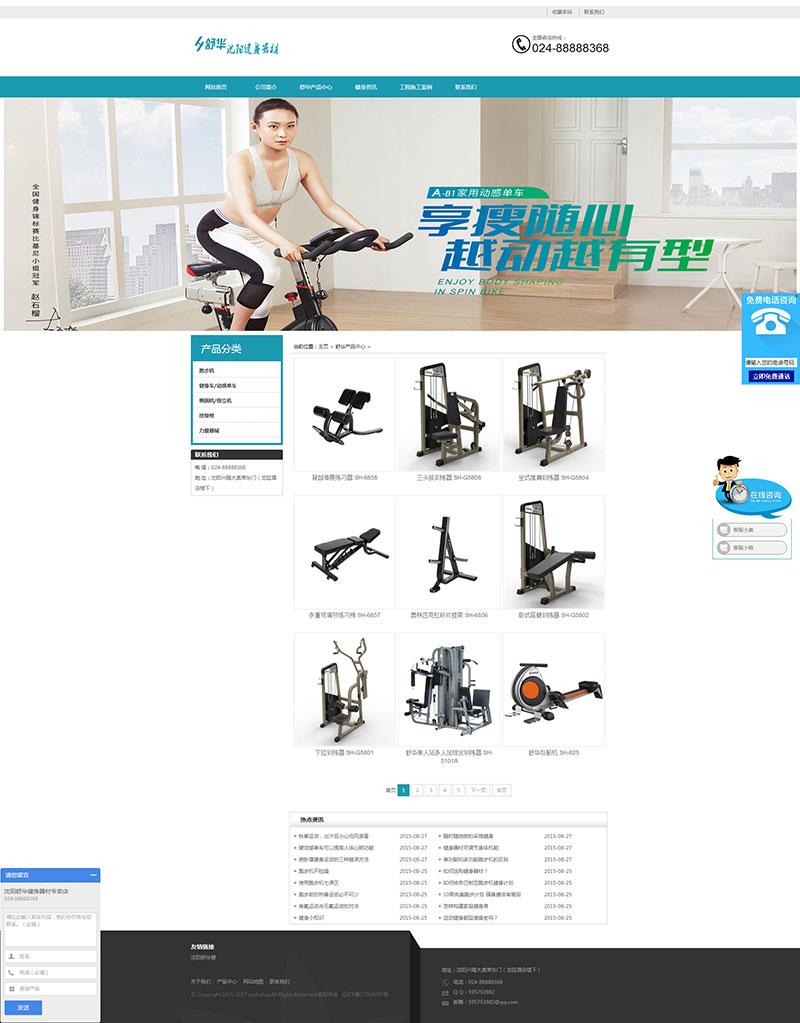 沈阳舒华健身器材网站建设案例