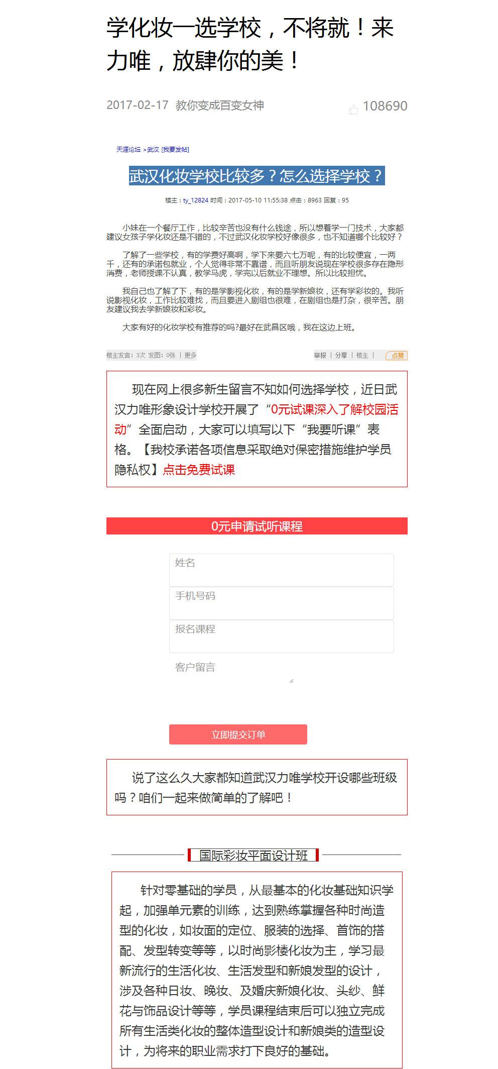 【美容美甲行业】移动端网站仿微信公众号与天涯论坛-网站建设案例