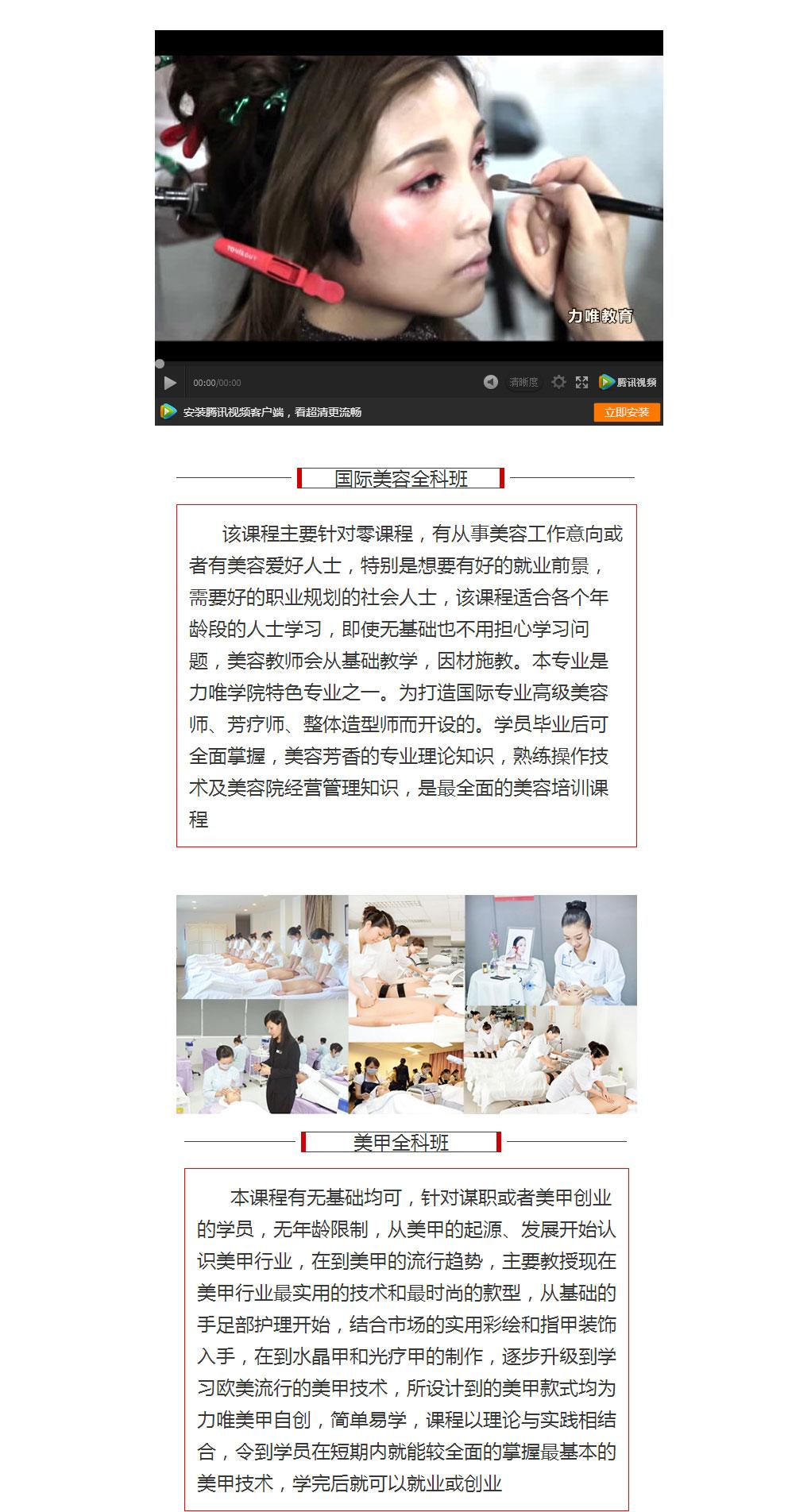 【美容美甲行业】移动端网站仿微信公众号与天涯论坛-网站建设案例 第4张