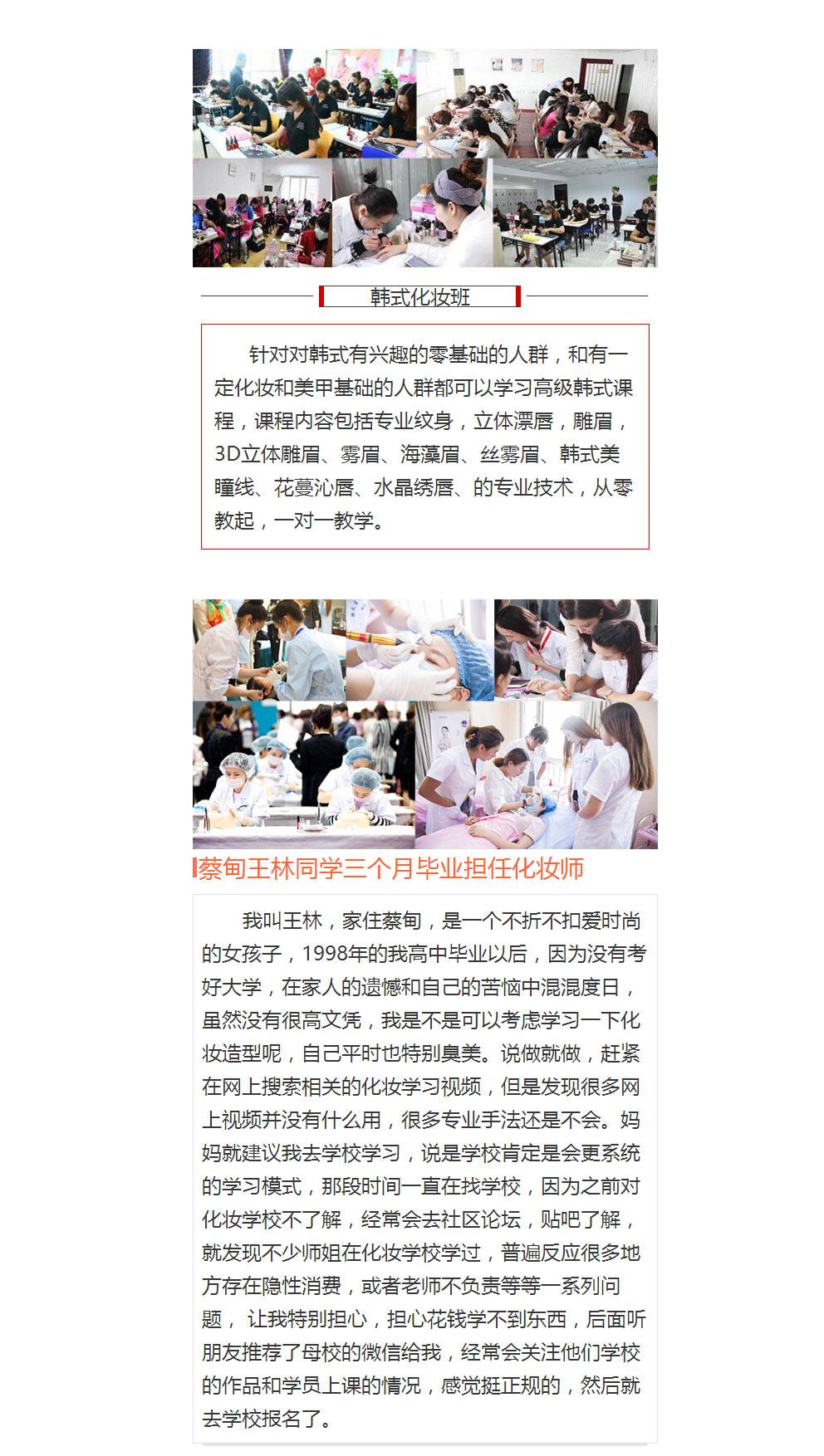 【美容美甲行业】移动端网站仿微信公众号与天涯论坛-网站建设案例 第6张