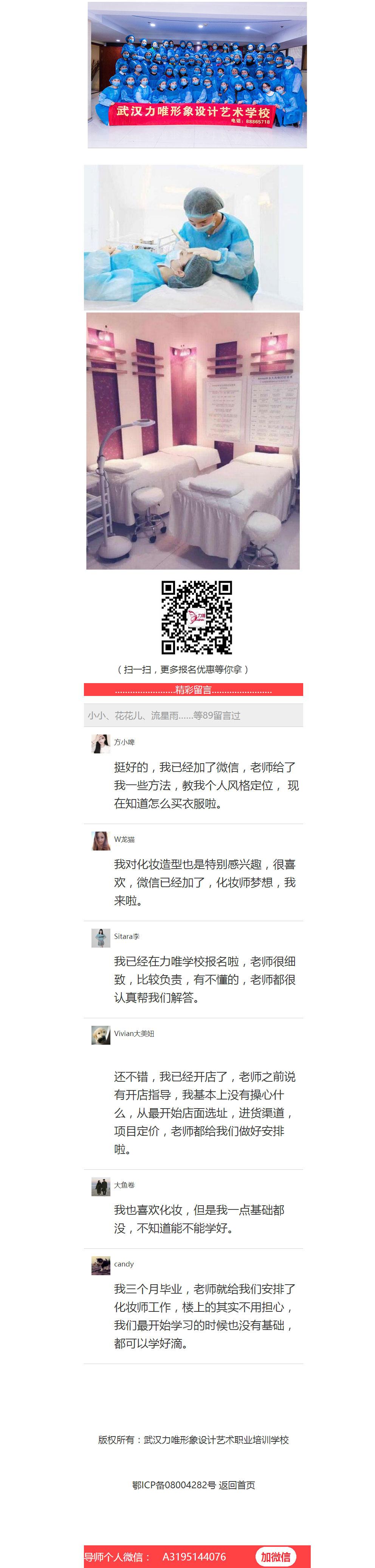 【美容美甲行业】移动端网站仿微信公众号与天涯论坛-网站建设案例 第12张