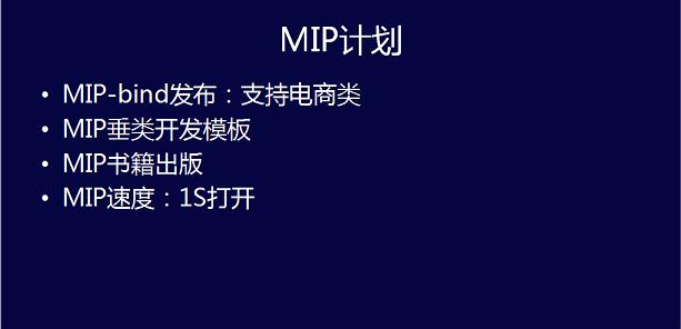 百度上海沙龙针对MIP的介绍以及应用