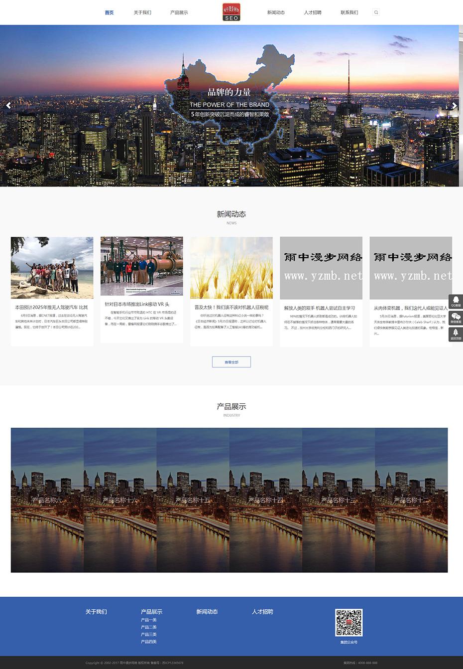 dede模板主题-(自适应手机版)响应式企业集团通用类网站织梦模板 第2张