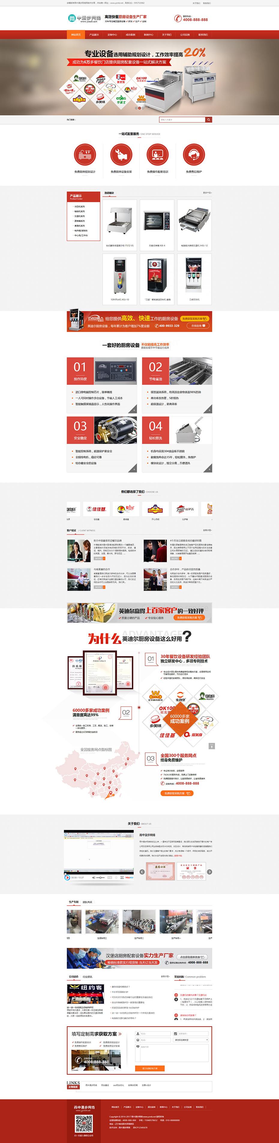 dede主题模板-(带手机版数据同步)营销型厨房橱柜机械工具展示类网站模版 第2张