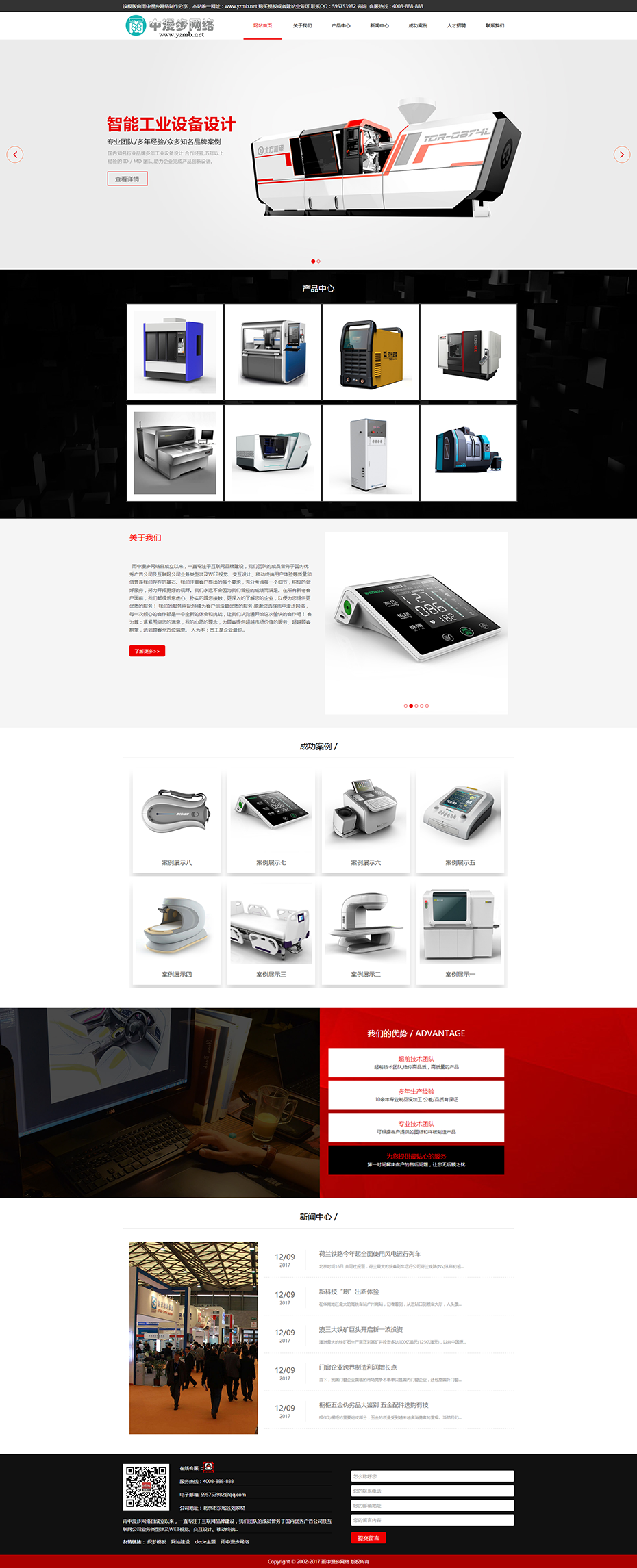 dede主题模板-(自适应手机版)响应式智能工业设备设计类企业织梦模板 第2张