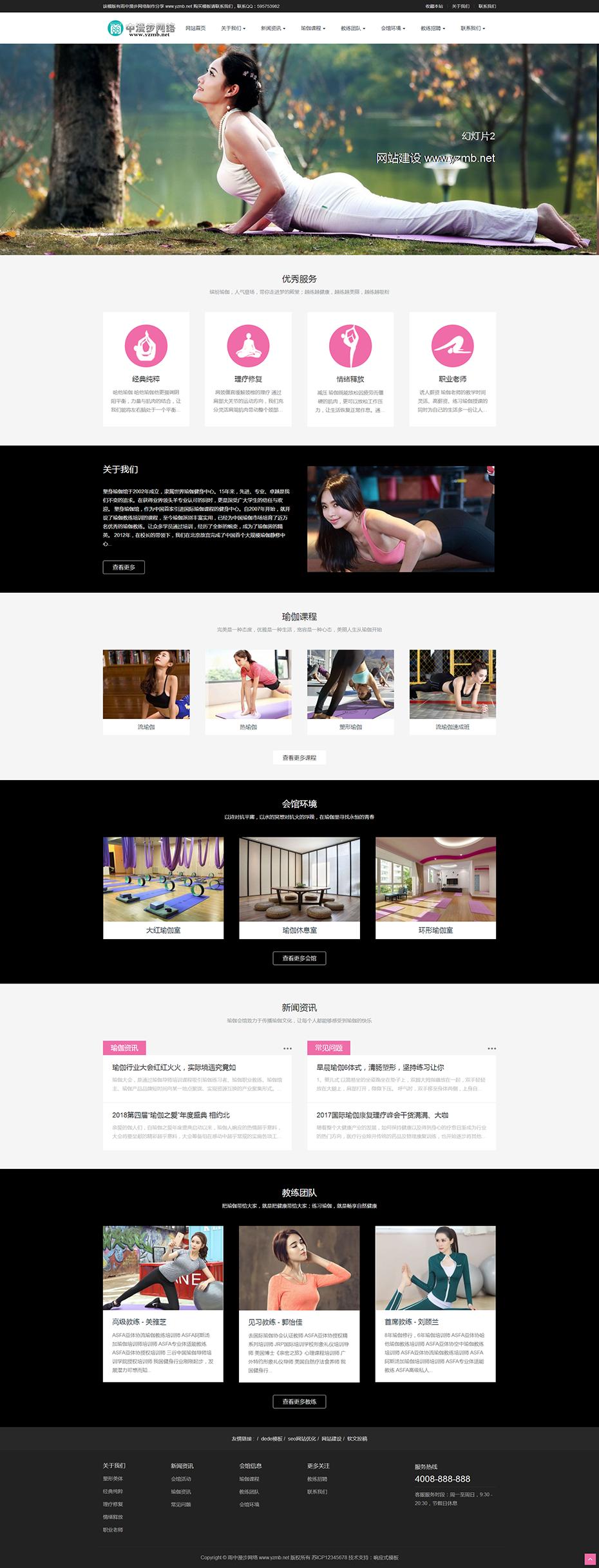 dede主题模板-(自适应手机版)响应式瑜伽健身网站模板下载
