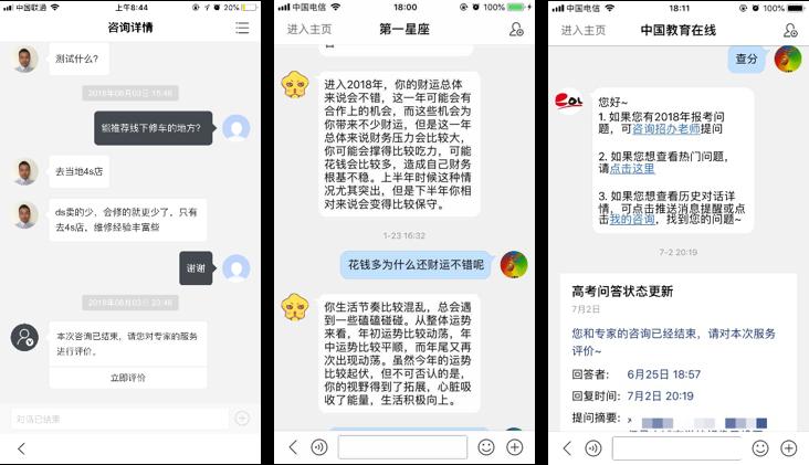 不同场景下seo网站优化如何利用熊掌号消息互动功能挖掘更多价值 第10张