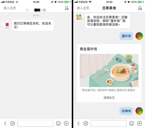 不同场景下seo网站优化如何利用熊掌号消息互动功能挖掘更多价值 第6张