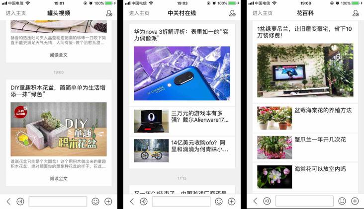 不同场景下seo网站优化如何利用熊掌号消息互动功能挖掘更多价值 第12张