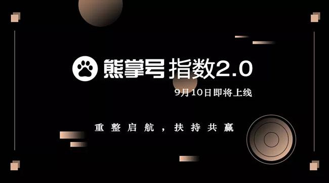 【重要通知,前方预警高能】熊掌号推出重大改变,全新2.0升级