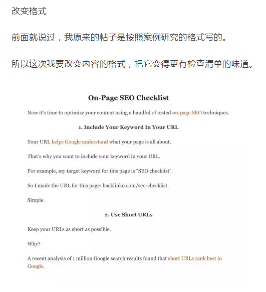 上海seo介绍案例如何在7天内让英文站自然流量增长652%的!