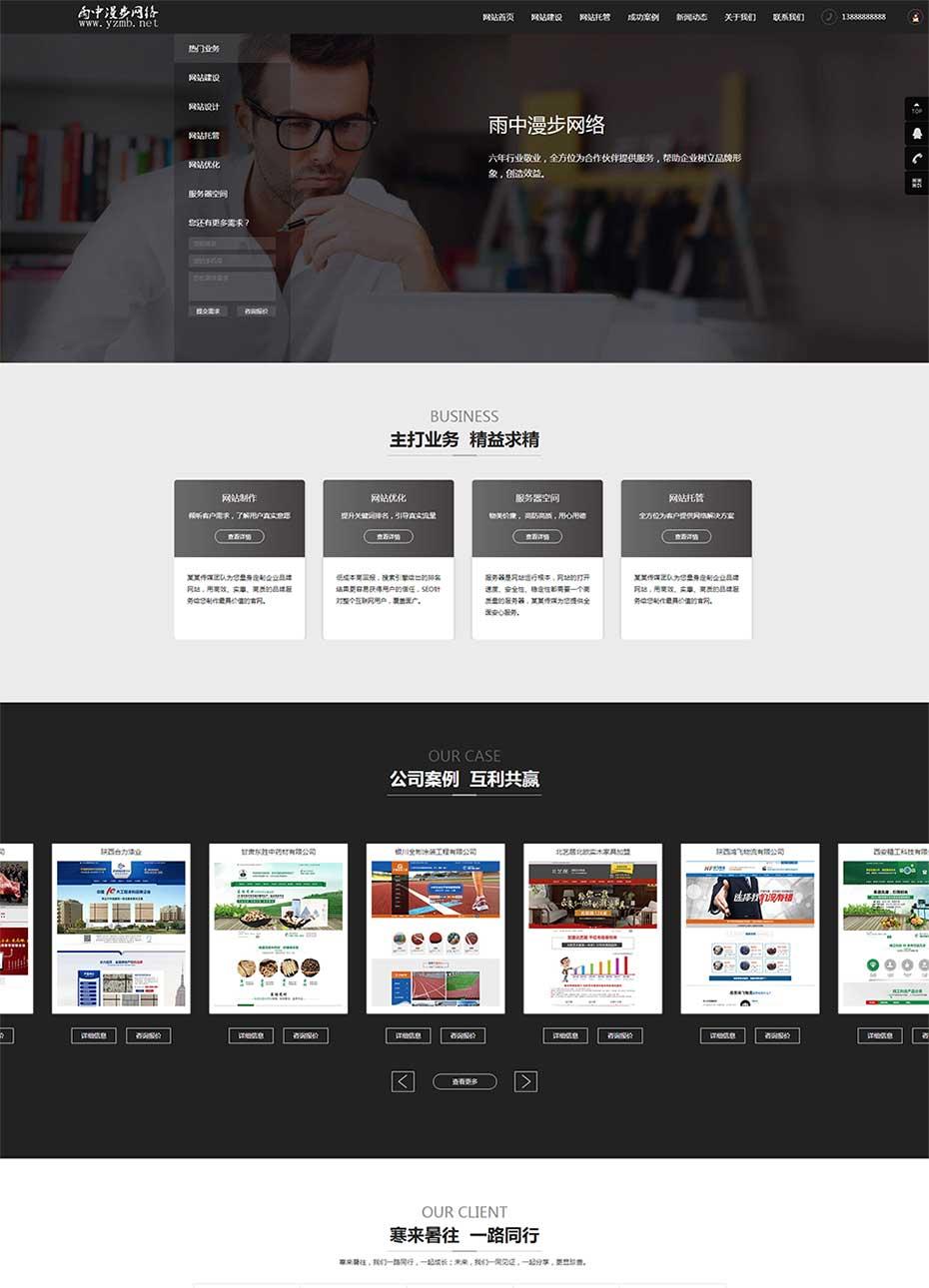 dede主题模板-网站建站优化推广软件公司类网站织梦模板-(带手机版数据同步) 第2张
