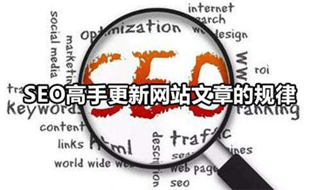 上海seo:网站更新的频率多少合适?行业文章更新是怎么样的? 第2张