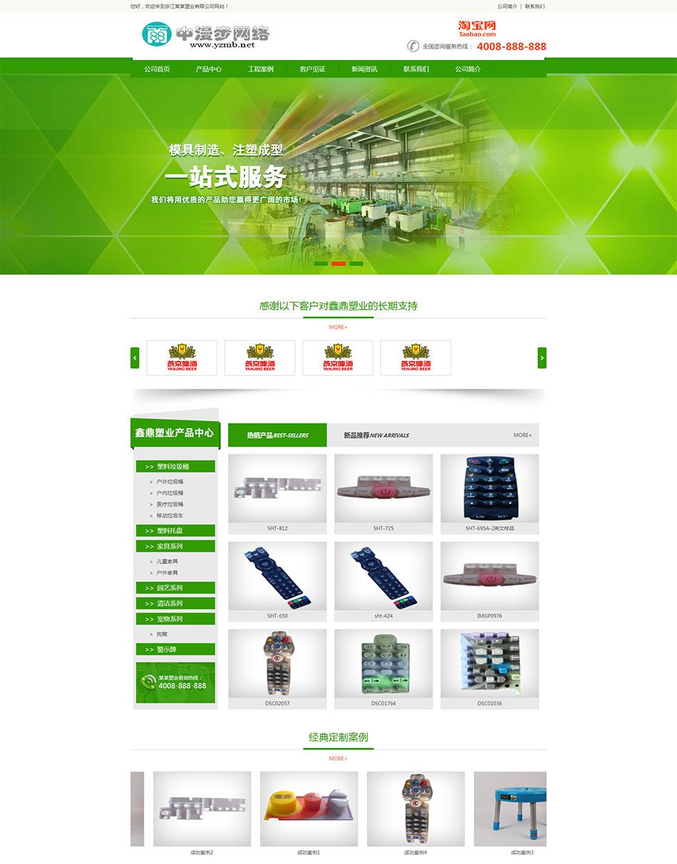 dede主题模板-绿色营销型环保塑料垃圾桶生产企业网站织梦模板 第2张