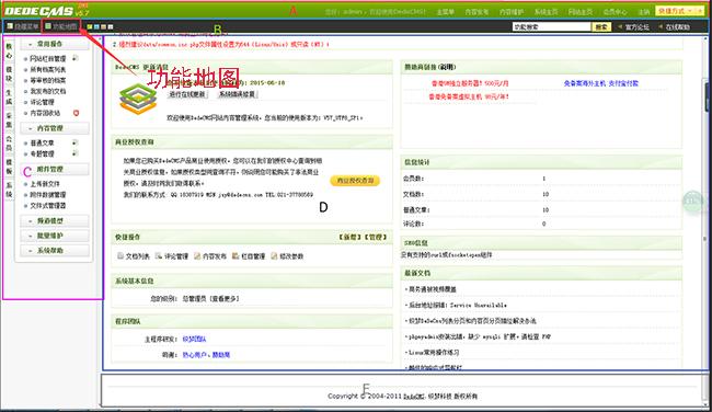 dedecms网站如何进行安全设置