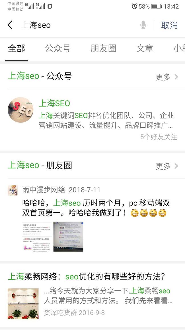微信新手号如何获得曝光量上海seo教大家微信优化如何做
