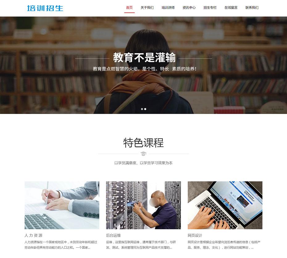 dede主题模板-响应式培训招生教育机构类网站 HTML5网站织梦源码下载(自适应手机版)