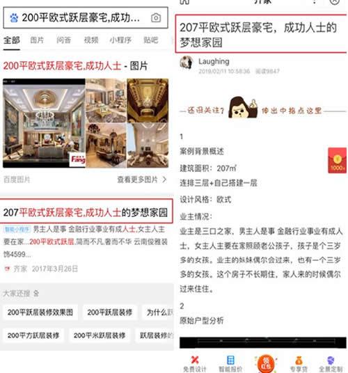 百度智能小程序SEO优化推广教程-上海seo 第2张