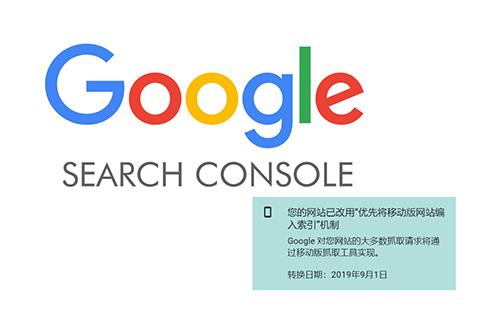 上海seo优化:谷歌正式实行移动版网站优先索引