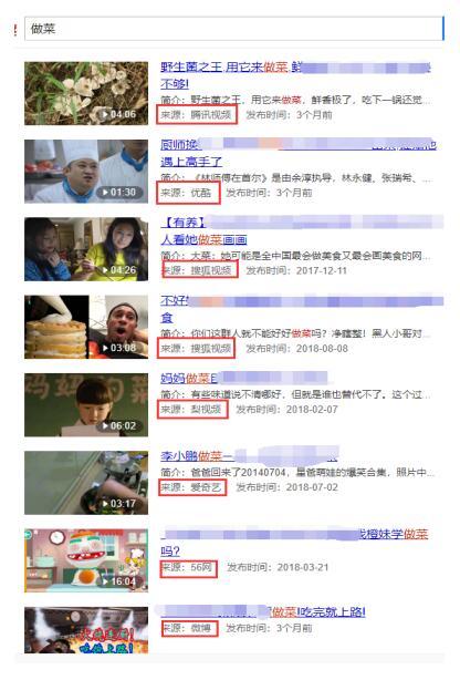 百度霸屏之视频被动引流实操总结-上海seo服务商 第6张