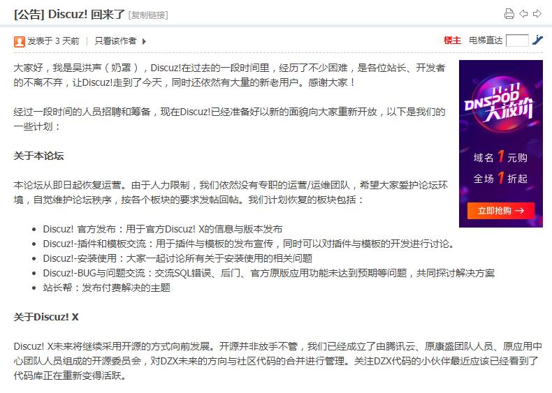Discuz论坛回归重新恢复运营-上海seo服务商最新资讯 第2张