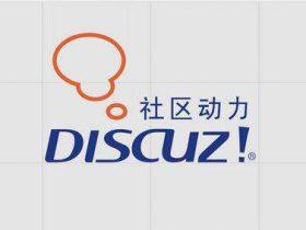 Discuz论坛回归重新恢复运营-上海seo服务商最新资讯