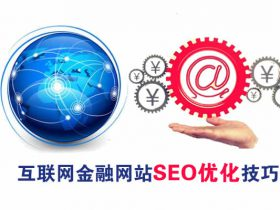 seo网站优化实战技巧分享金融网站优化经验