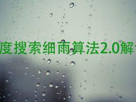 百度11月算法升级-细雨算法2.0解读(对采集站低质量站打击力度再次升级)