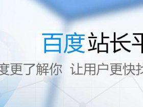 seo基础知识:百度站长平台的工具概述